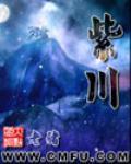 合家_攀枝花谷账揭电子科技有限公司