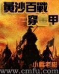 我的双面先生萧瑾冬宋一小说无弹窗免费阅读全文