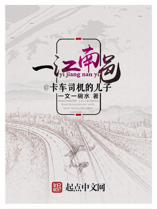 一江南邑——卡车司机的儿子(一文一碗水)