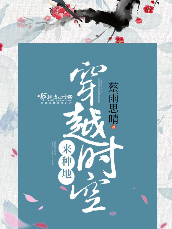三月初春寒料峭白初薇段非寒全本免费阅读