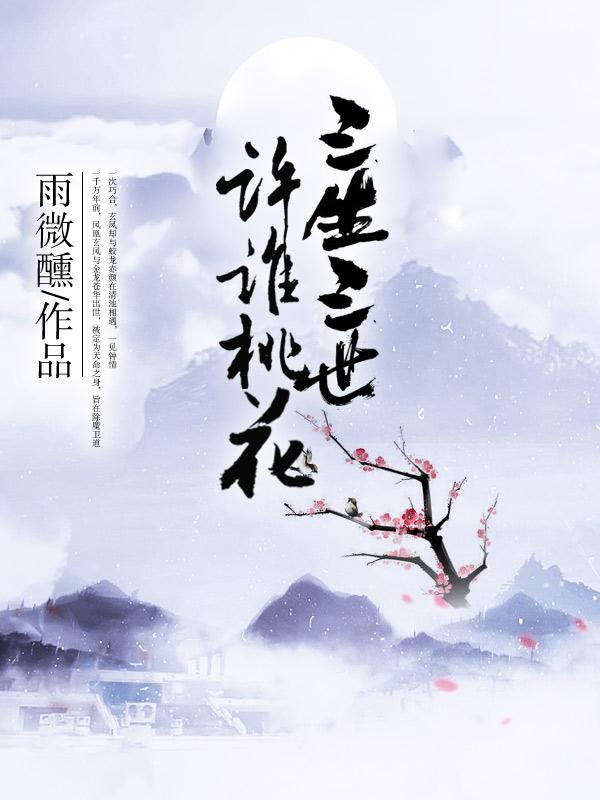 傲世嫡女:追个王爷当上妃_玉林秤颜守电子科技有限公司